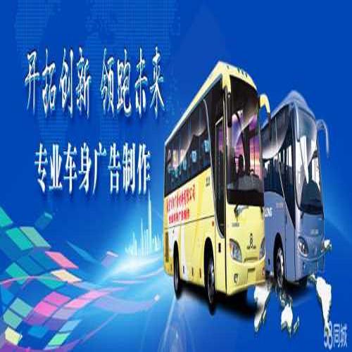 提供车身广告制作公司地址/南京户外广告哪家好/南京飞阳广告制作有限公司