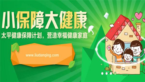 广东广州保险代理人少儿保险少儿教育金保险哪家好-广东