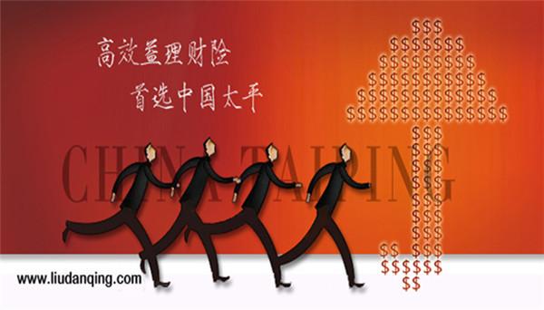 广东广州太平代理人如何投资保险理财投资型保险理财产品哪个