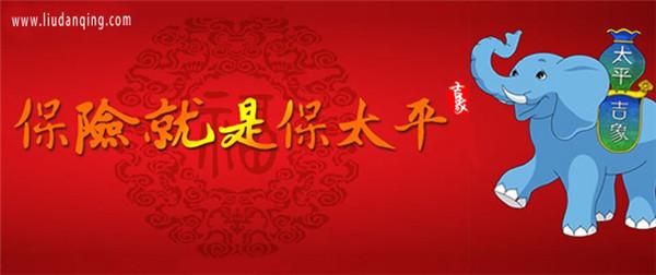 广东广州太平代理人幼儿保险哪种好少儿保险哪一种好-广东广
