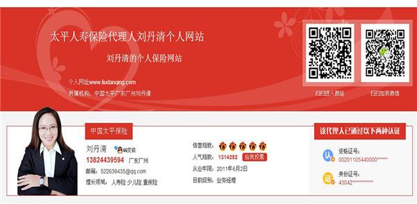 广东广州保险代理人少儿保险哪一种好少儿保险买哪个划算-广
