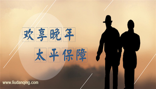 广东广州太平保险代理人太平洋人寿保险公司电话买保险找代理