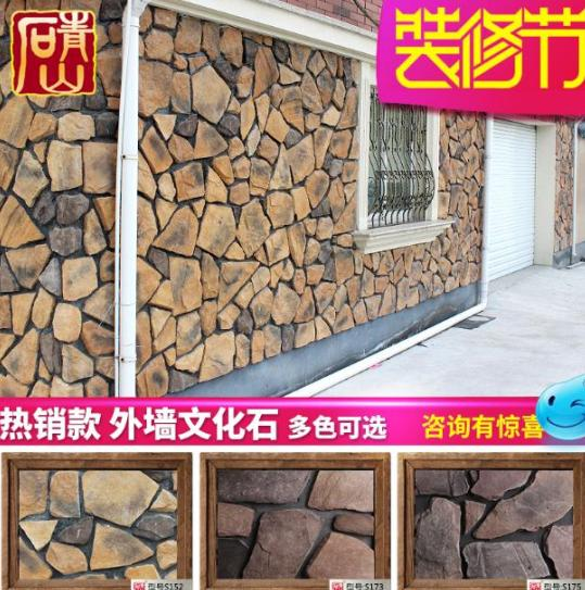 青山别墅文化石大乱石外墙砖仿古砖室外背景墙S152