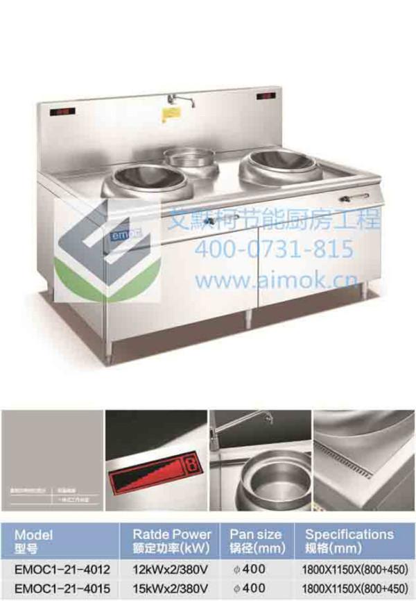 长沙专业厨具设备艾默柯蒸菜设备专业厨具设备艾默柯蒸菜设