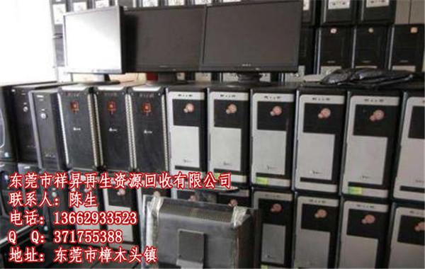 东莞回收旧电脑、收旧电脑、收旧电脑厂商