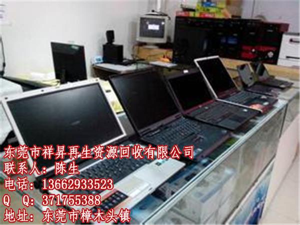 东莞上门回收旧电脑、收旧电脑、东莞上门市场