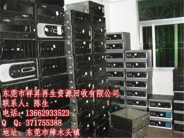 东莞回收二手电脑、收二手电脑、收二手电脑怎么卖