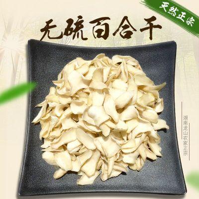批发优质百合干无硫食用型百合肉厚片大
