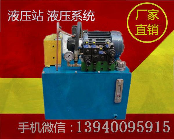 内蒙古自治区闸式剪板机液压系统有限公司小型液压站带泄压有限公司1