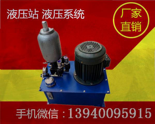 邯郸非标液压站哪里买小液压动力单元型号哪里买1