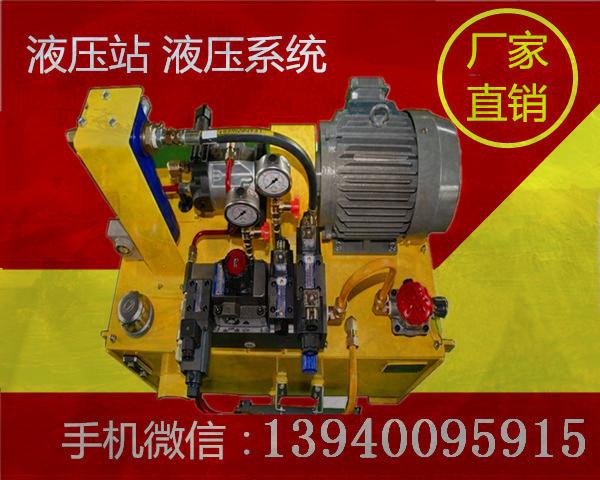 邯郸液压传动系统厂家提升机液压站厂家1