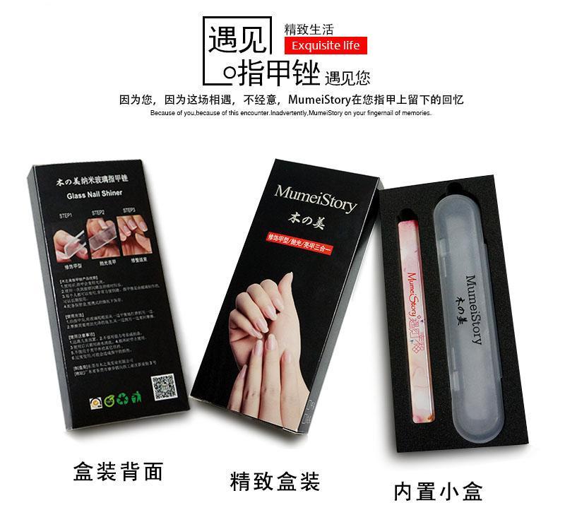 木之美新款指甲锉 滴胶纳米玻璃指甲锉 采用高强力玻璃与纳米技术结合 具有良好的透光性与耐磨性