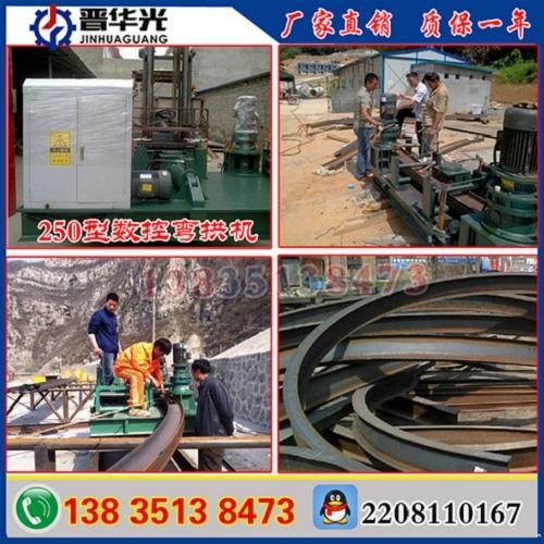 株洲工字钢数控弯拱机隧道用数控液压弯拱机