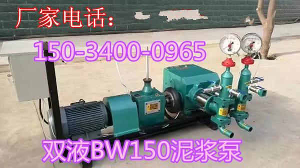 山西陕西灰浆泥浆泵甘肃黑龙江bw600泥浆泵