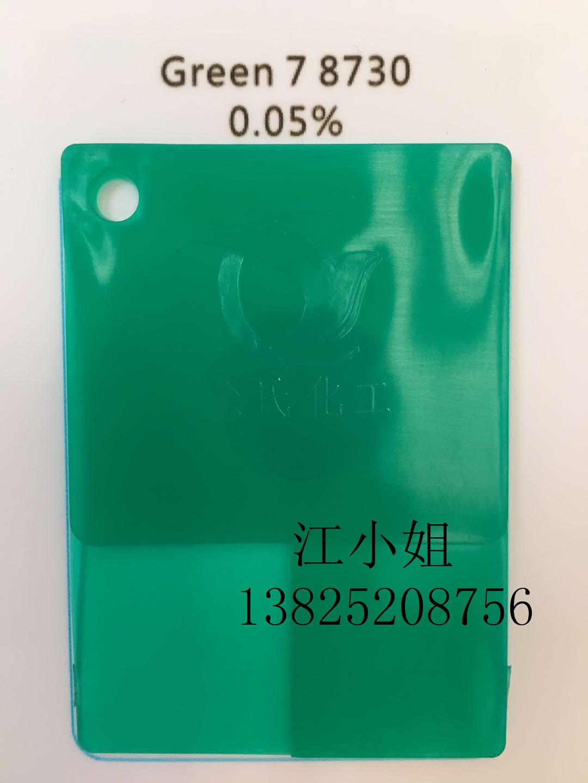 原装进口巴斯夫8730绿 K8730绿