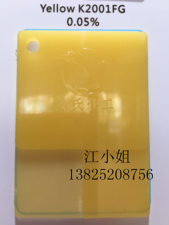 原装进口巴斯夫k2001FG钛黄 K2001钛黄 红口钛黄