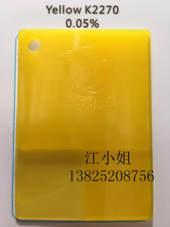 原装进口巴斯夫k2270黄 K2270黄 颜料黄K2270