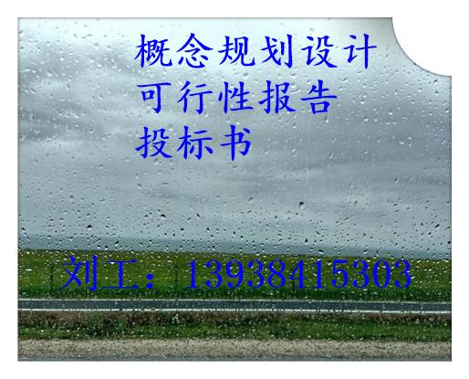 博爱县能写商业计划书的公司做计划书的案例样本
