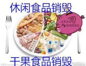 杭州宁波专业的食品销毁公司、杭州哪家食品销毁比较好