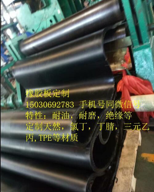 SBR胶板,CR胶板,NR胶板,NBR胶板,EPDM胶板,工厂定制指标生产。徐志环