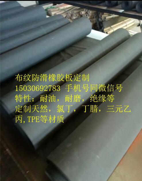 防滑面橡胶板,1mm橡胶板,10KV 胶板,35kv胶板,17KV胶板,定制生产橡胶板