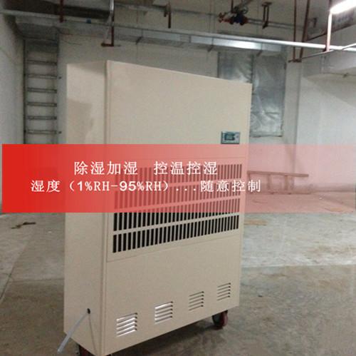 防潮设备厂商烘房烘干工厂除湿机