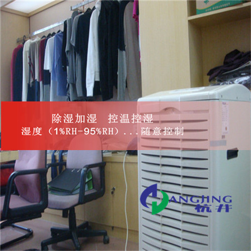 除湿方案供应商资料室大功率抽湿机