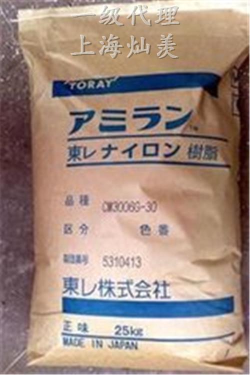 日本TORAY东丽PA66FAD食品报告