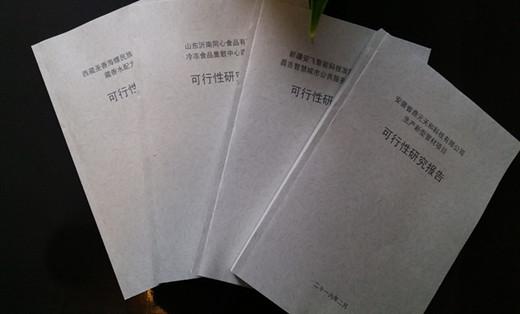 礼泉县可行性报告正规公司编写企业