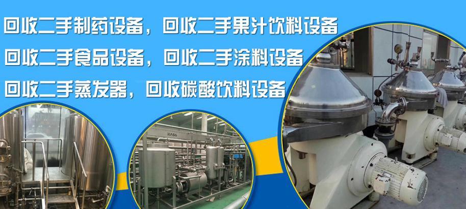 枣庄回收二手制药设备回收必备