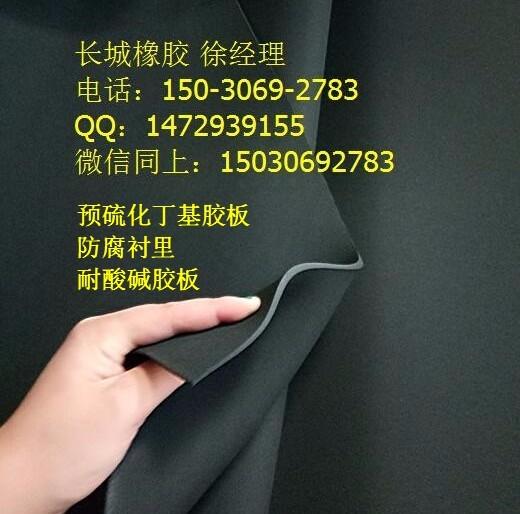 耐酸碱胶板,阻尼胶板,丁基胶板,氯丁胶板,三元乙丙橡胶板,氯丁橡胶板,工厂定制生产