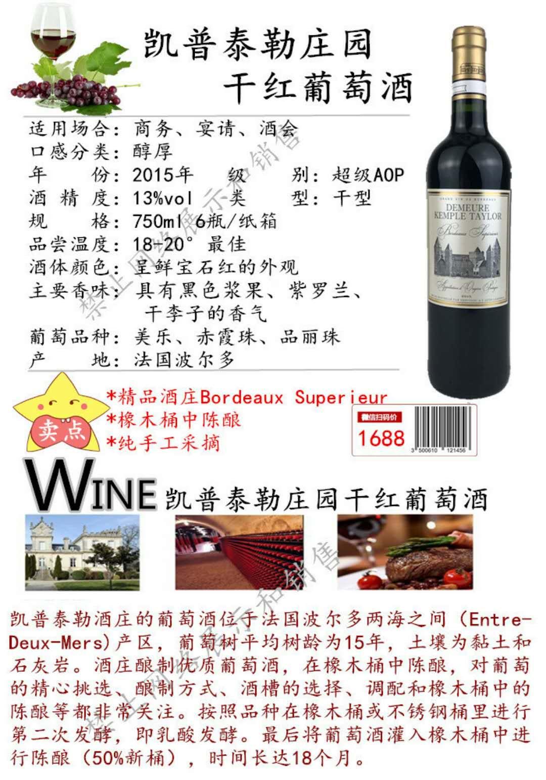 原瓶进口法国红酒,产自波尔多法定名酒庄,品质保证