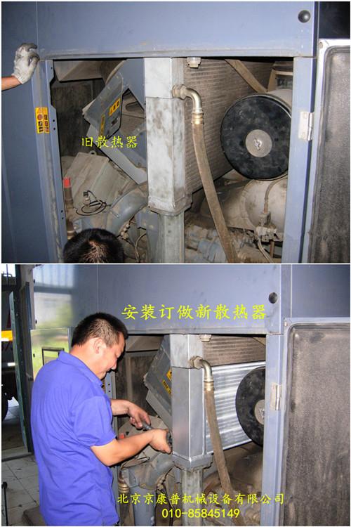 北京京康普提供空压机散热器维修