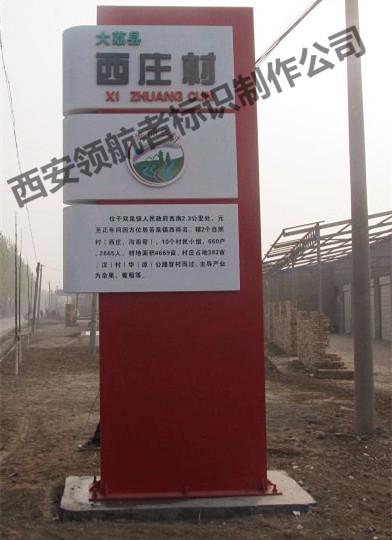 西安标识标牌加工厂村牌制作设计