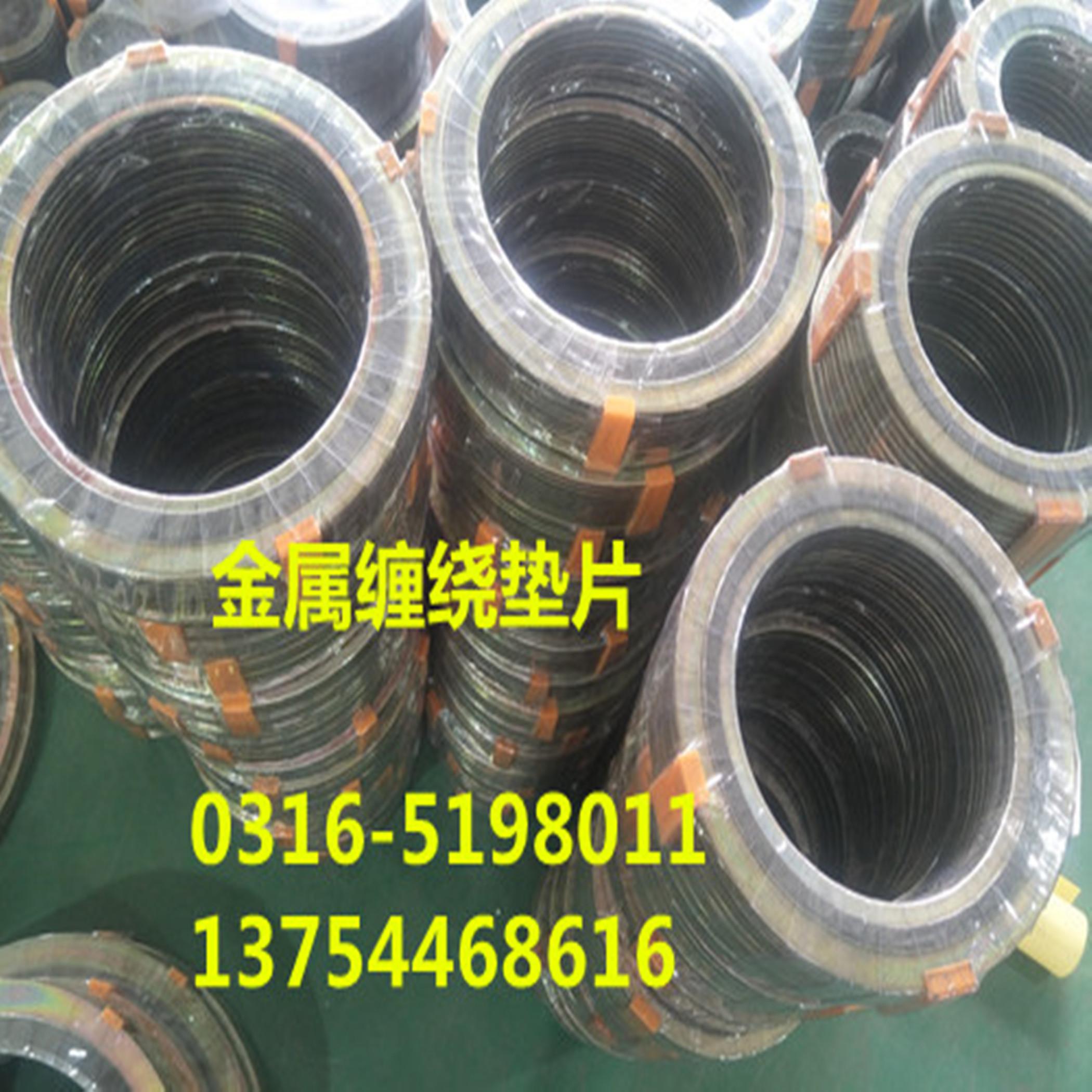 厂家批发赤峰市克什克腾旗304内外加强环石墨缠绕垫片厂家