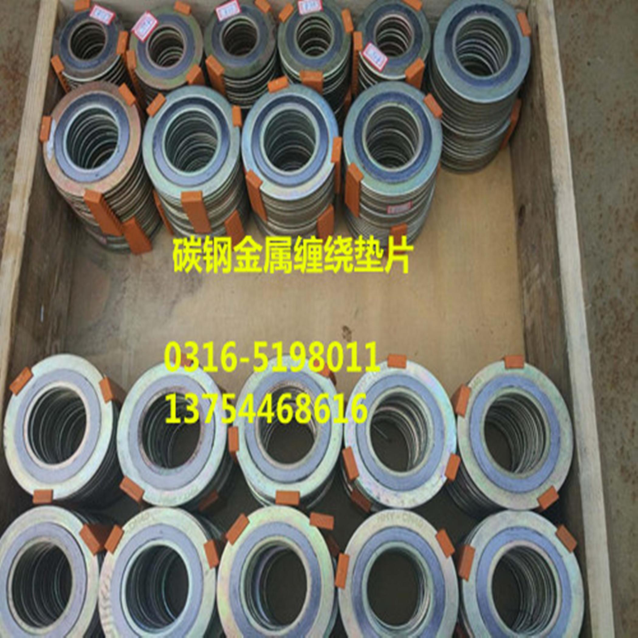厂家批发衡水市阜城县换热器带筋石墨缠绕垫经销商
