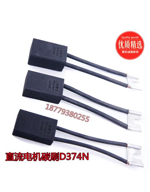 电化石墨碳刷D104规格25*32*60
