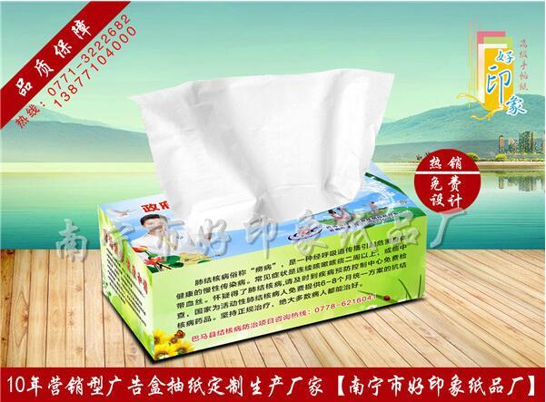 梧州广告抽纸定做  选好印象纸品厂