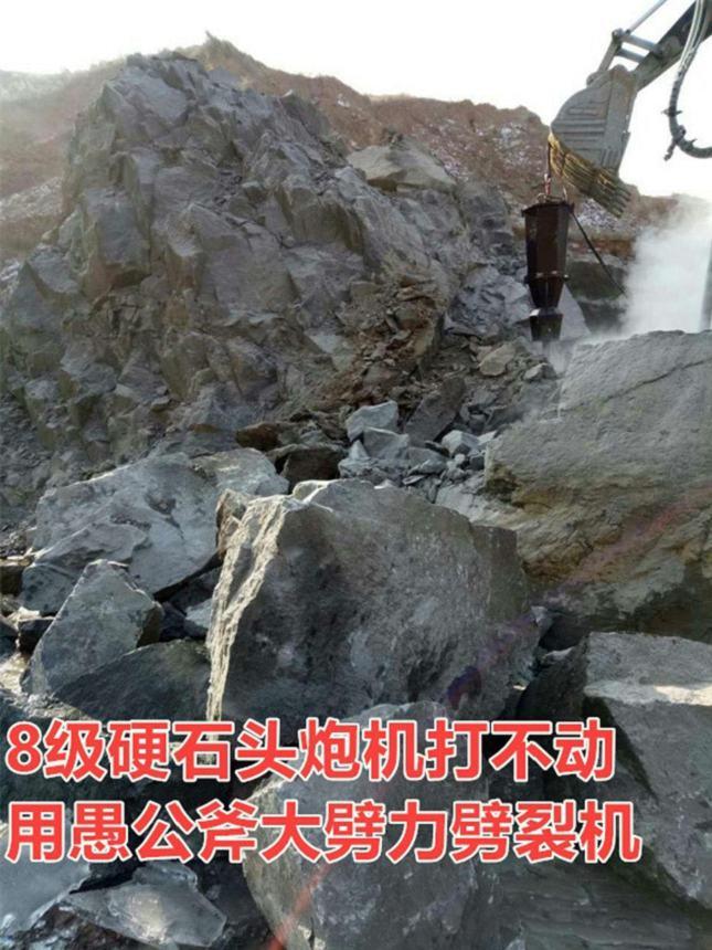 地基开挖劈裂机分裂机器挖基础破石头大劈裂机