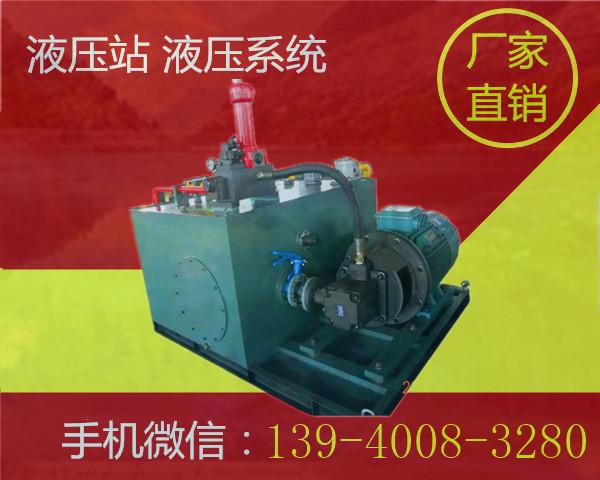 巴彦淖尔立式液压泵站220v招商