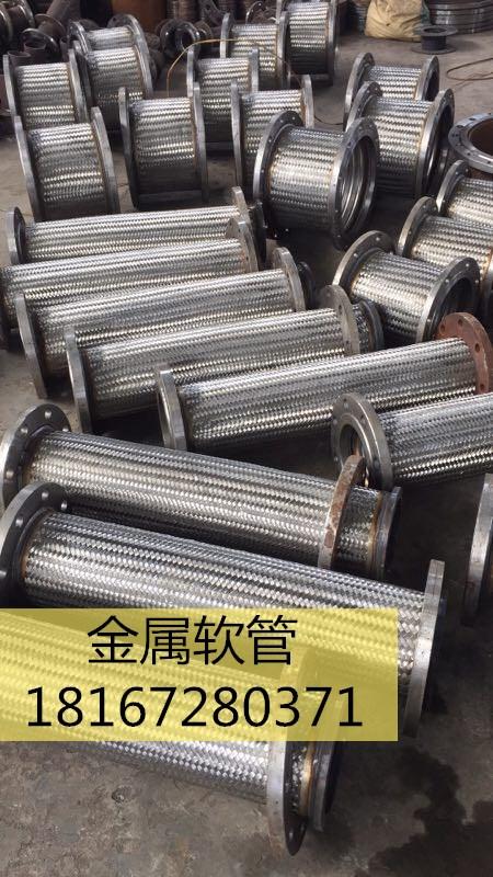 金属软管 不锈钢金属软管 金属软链接