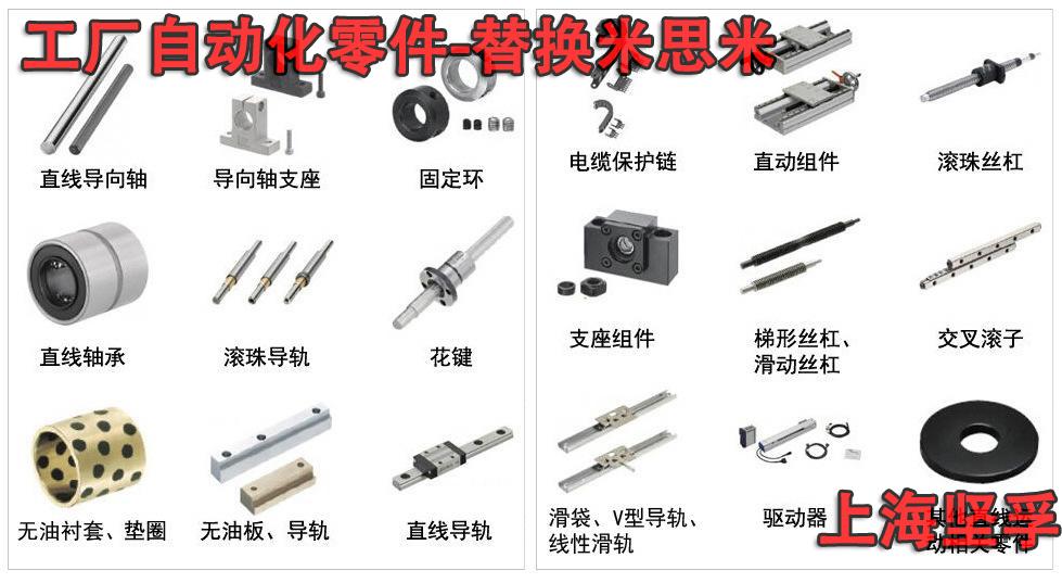 苏州ZIW50自动化工业品采购、替换米思米
