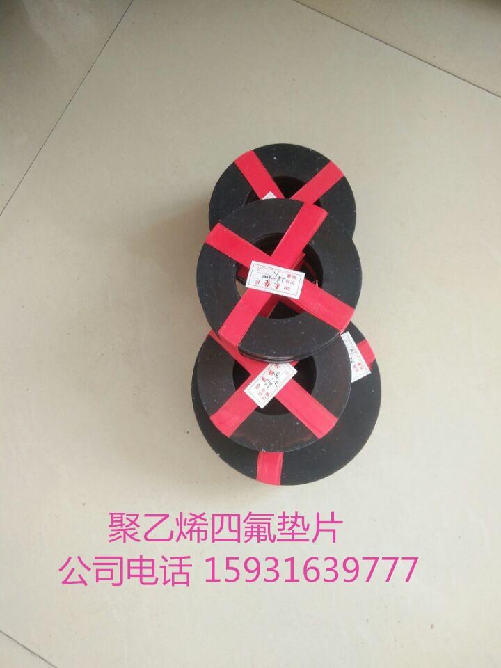 朔州聚四氟乙烯耐腐蚀垫片厂家销售