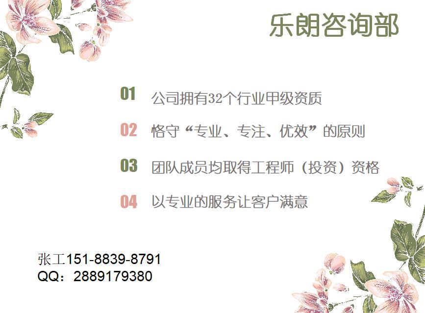 陆良县编写商业计划书项目计划书的公司_云商网招商代理信息