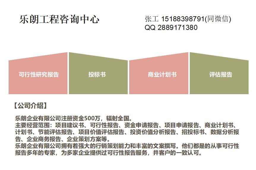 盘龙编写商业计划书项目计划书的公司_云商网招商代理信息