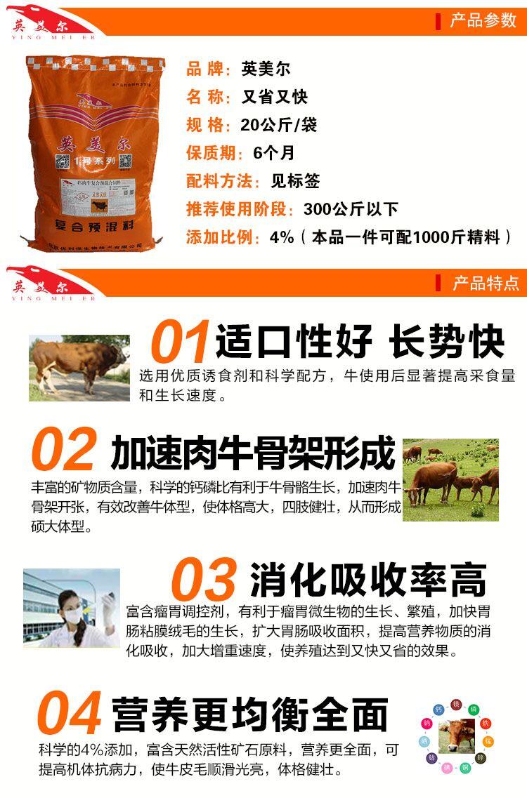 牛吃什么上膘快广元壮牛农枚科技有限公司饲料价格
