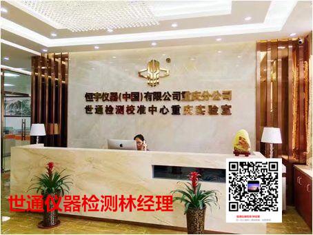 广东广州市附近可校准热电偶、检测热电阻的电工仪器检测青青草网站