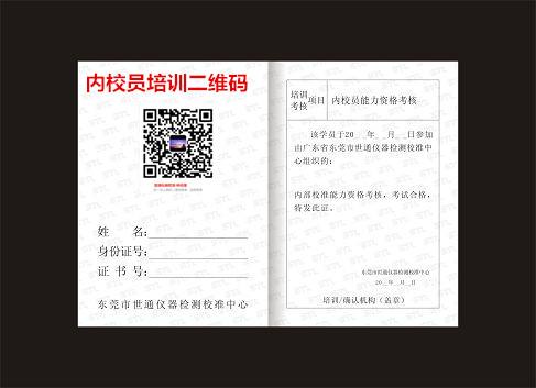 浙江绍兴市近期客户要来验厂、急需要仪器CNAS校准报告、哪家公司有做这块