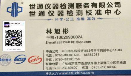 湖南益阳市可以校准地磅、检测卡尺、检测温控表的第三方检测公司电话