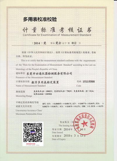 广东省珠海市第三方校准校正-仪器校准单位